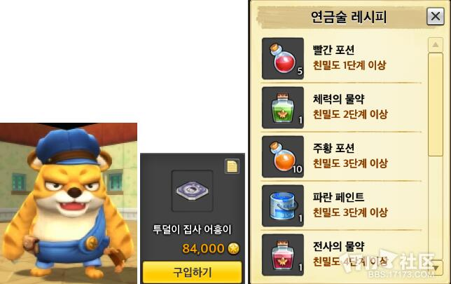 Maplestory 2 Crafting Maids System Preview - ucabal2.com