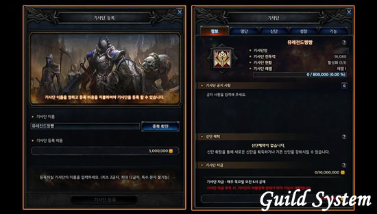 mu-legend-Guild-System